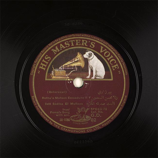 Shellac label of 'Retha'a mohsen essadune II' by Sett Sadika El Mullaya (Beherzawi).