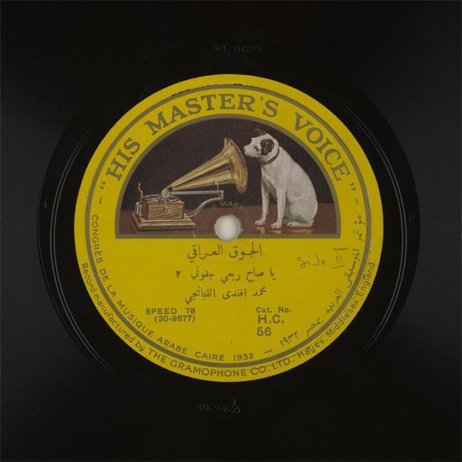 """غلاف القرص """"للجوق العراقي"""" – فرقة موسيقية عراقية بقيادة محمد القبانجي. مؤتمر الموسيقى العربية، القاهرة ١٩٣٢."""