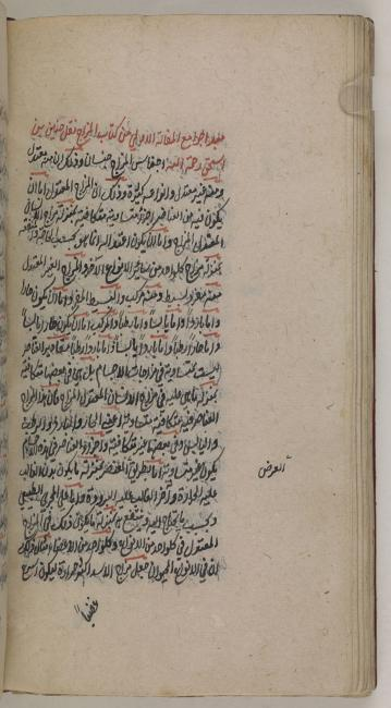 Opening page of Galen's On Mixtures his main treatise on humoral balance. Add. MS 23407, f. 176v