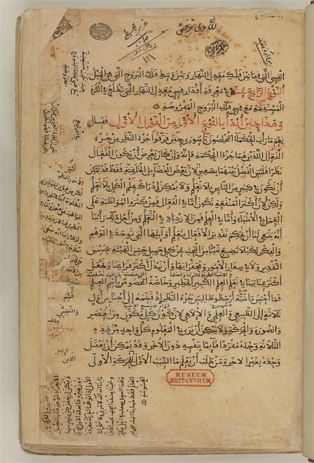 ترجمة الحجاج بن يوسف بن مطر العربية لكتاب المجسطي لبطليموس. Add. MS 7474، ص.١و