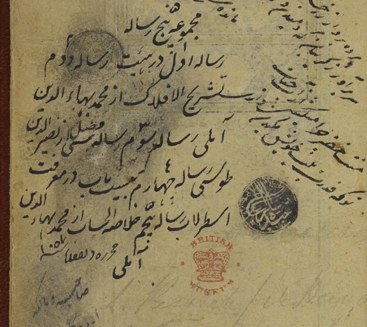 First folio of a volume in the Taylor collection, showing Robert Taylor's seal in Arabic script alongside a British Museum stamp. Add MS 23569, f. 1r