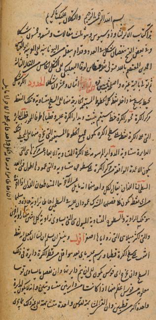 النسخة العربية من كتاب الأكر بقلم ثاودوسيوس من بيثينيا (حوالي ١٦٠ – حوالي ١٠٠ قبل الميلاد)، ترجمها إلى العربية قسطا بن لوقا ونقّحها ثابت بن قرة. Add MS 23570، ص. ٣٠ظ