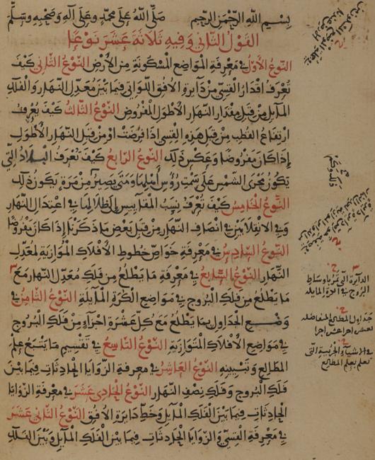 نسخة من ترجمة المجسطي للحجاج: بداية الكتاب الثاني. Add. MS 7474، ص. ٢٣ظ