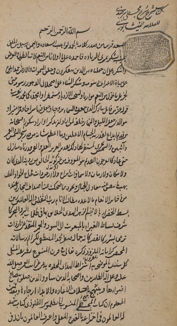 الصفحة الأولى من تفسير/شرح تحرير المجسطي للنيسابوري، وهو شرح عن تحرير المجسطي للطوسي. Add MS 7476، ص. ١ظ