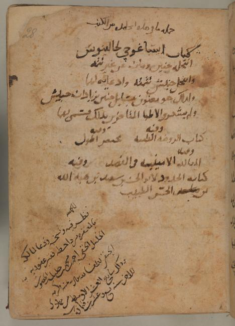Title page from Ḥunayn's Isagoge or Questions on Medicine. Arundel Or. 10, f. 28r