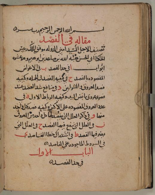 Opening page of Ibn al-Tilmīdh's Treatise on Bloodletting. Arundel Or. 10, f. 109v