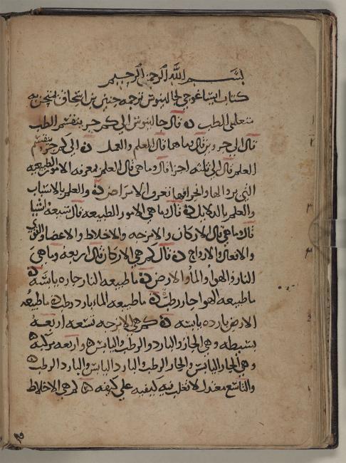 بداية ترجمة حنين بن إسحق لكتاب إيساغوجي المنسوب بالخطأ إلى جالينوس. Arundel Or. 10، ص. ٢٨ظ