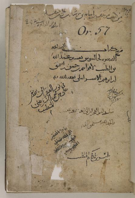 Title page of Ḥunayn ibn Isḥāq's translation of Galen's Ars medica. Arundel Or. 52, f. 2r