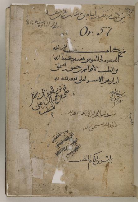 صفحة العنوان لترجمة حنين بن إسحق لكتاب الصناعة الصغيرة لجالينوس. Arundel Or. 52، ص. ٢و