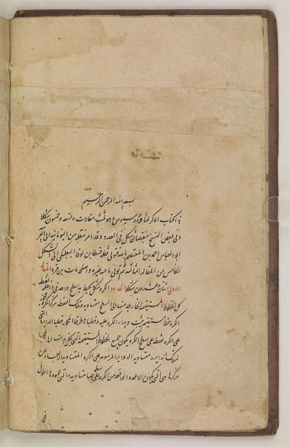 Theodosius' De sphaericis translated into Arabic by the Melkite Christian Qūsṭā ibn Lūqā (died 912) and corrected by the pagan Thābit ibn Qurrah (died 901). Delhi Arabic 1926, f. 1v
