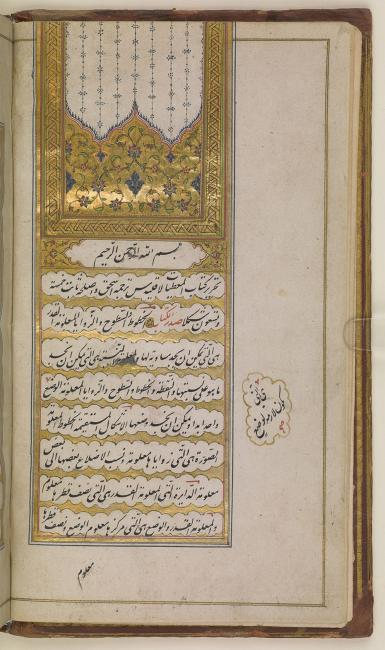 Ḥunayn ibn Isḥāq's Arabic translation of Euclid's Data (كتاب المعطيات) corrected by Thābit ibn Qurrah. IO Islamic 1249, f. 1v