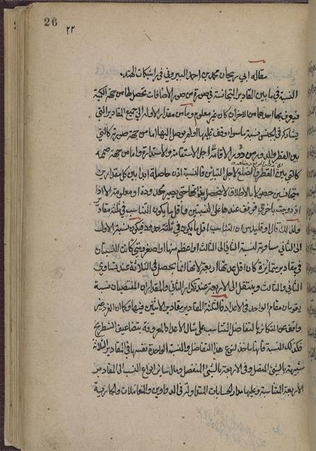 al-Bīrūnī's treatise on Indian mathematics, the Maqālah fī rāshīkāt al-Hind: IO Islamic 824, f. 26r