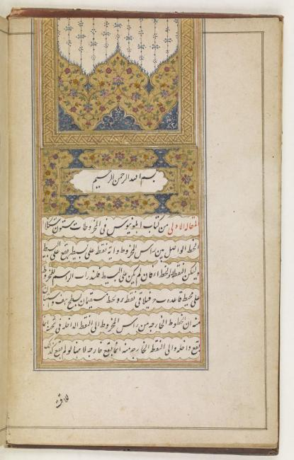 Beginning of Apollonius of Perga's Conics in an Arabic edition based on a translation made for the Banū Mūsá. IO Islamic 924, f. 1v