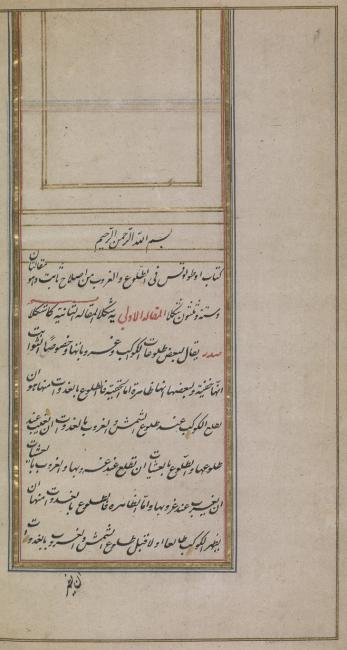 Arabic version of the Risings and Settings by Autolycus of Pitane (fl. 300 BC). IO Islamic 1249, f 87v