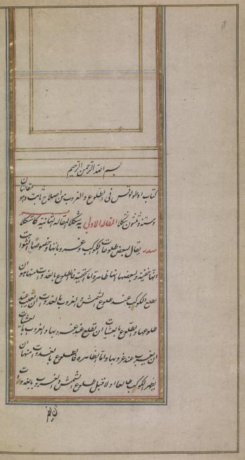 النسخة العربية من كتاب في الطلوع والغروب بقلم أوطولوقس (الذي عاش في ٣٠٠ قبل الميلاد). IO Islamic 1249، ص. ٨٧ظ