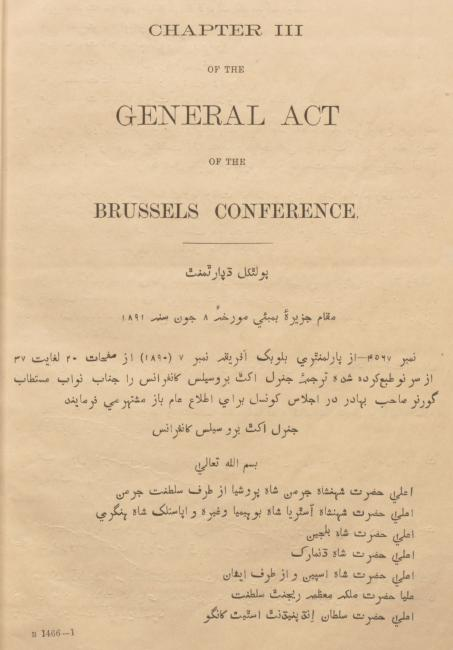 Brussels Conference General Act 1890, Persian version. IOR/R/15/1/199, f. 6