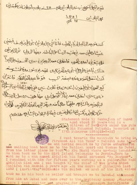 A manumission statement by Ganhaj, outlining his capture and enslavement. IOR/R/15/1/209, f. 51r
