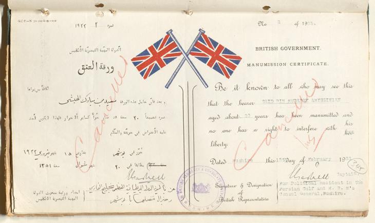 Manumission certificate. IOR/15/1/217, f. 345