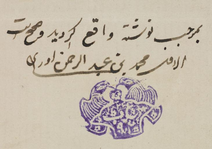 Enlarged detail of seal with bird designs. IOR/R/15/1/235, f. 60 This unusual design features two identical, stylised birds – possibly doves – facing each other.