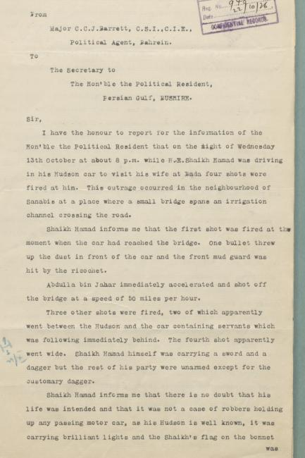 تقرير يقدم تفاصيل المحاولة الفاشلة لاغتيال حَمَد في ١٩٢٦.  IOR/R/15/1/328، ص. ١٦و