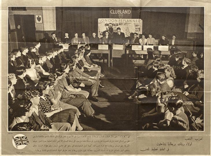 British Propaganda Poster c. 1941/2. IOR/R/15/1/355, f. 41
