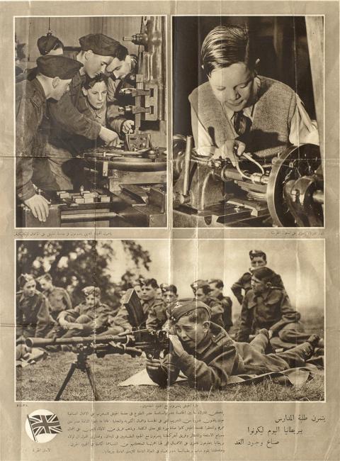 ملصق دعاية بريطاني حوالي١٩٤١–١٩٤٢. IOR/R/15/1/355، ص. ٤٢