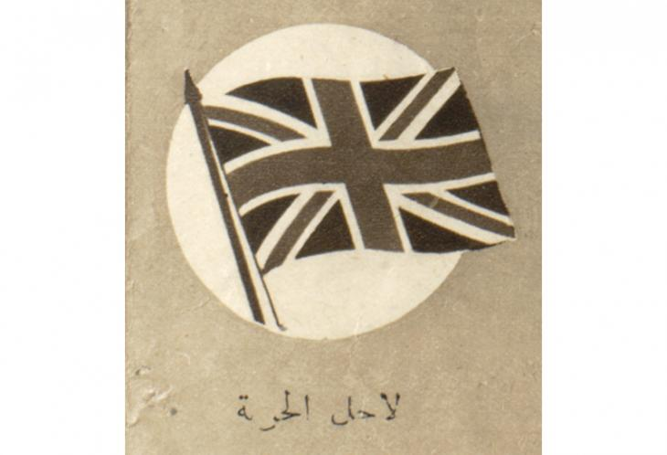 Detail from 'For the Sake of Freedom'. IOR/R/15/1/355, f. 42