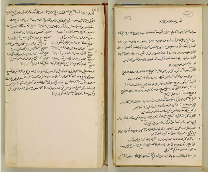The Treaty of Seeb (Sib) which marked the end of the revolt in interior Oman, September 1920. IOR/R/15/1/436, ff. 262A - 262