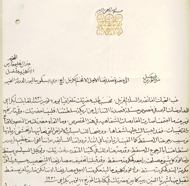 Extract of original letter (in Arabic) from Sultan Taimur bin Faisal to the Political Resident Hugh Biscoe, 17 November 1931. IOR/R/15/1/446, f. 20