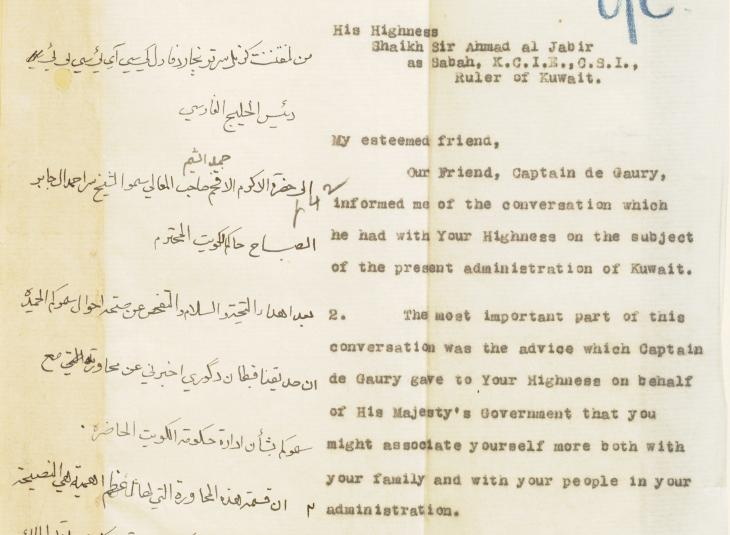Letter from Trenchard Fowle, Political Resident in the Persian Gulf, to Shaikh Aḥmad al-Jābir Āl Ṣabāḥ, dated 18 June 1938. IOR/R/15/1/468, f. 45r