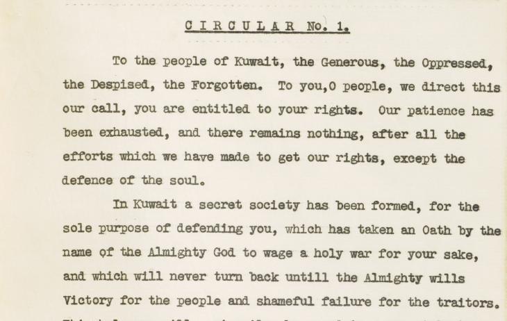 ترجمة النشرة الدورية الأولى الصادرة والموزَّعة من قبل الجمعية السرية في الكويت في يونيو ١٩٣٨، الذي يحتوي على قائمة بطلباتهم. IOR/R/15/1/468، ص. ٥٦و