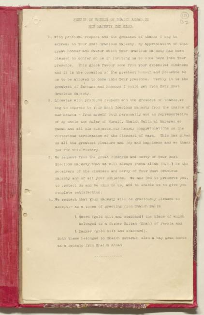 Précis of Shaikh Ahmad's speech delivered to King George V, 30 October 1919. IOR/R/15/1/504, f. 129