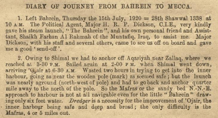 The opening page of the diary of Siddiq Hassan, assistant at the Bahrain Political Agency, written during his journey to Mecca in July and August 1920. IOR/R/15/1/558 f. 103