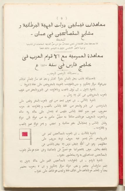 صفحة من معاهدة الهدنة البحرية، ١٨٥٣. IOR/R/15/1/735، ص. ٢٢