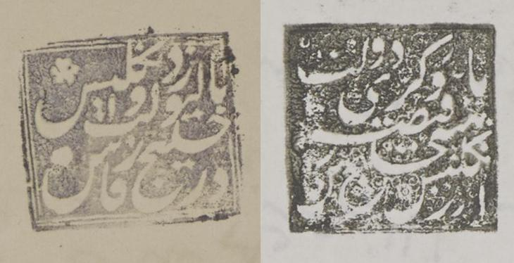 Left: Seal of the Political Resident in the Gulf from a letter dated 10 August 1909; Right: Seal of the First Assistant to the Political Resident in the Gulf from a letter dated 7 July 1898. IOR/R/15/1/752, f. 53v and IOR/R/15/1/753, f. 34v
