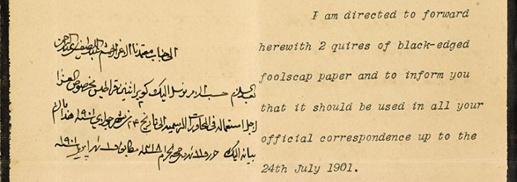 Extract of letter No. 99 on black-edged mourning paper from W. S. Davis, First Assistant to the Political Resident at Bushire, to Khan Bahadur 'Abd al-Latif, Residency Agent at Sharjah, dated 1 April 1901 / 11 Dhu al-Hijjah 1318. IOR/R/15/1/753, f. 46