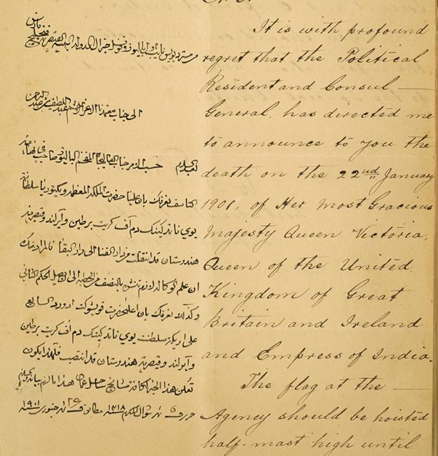 Extract of letter No. 24 from W. S. Davis, First Assistant to the Political Resident at Bushire, to Khan Bahadur 'Abd al-Latif, Residency Agent at Sharjah, dated 26 January 1901 / 5 Shawwal 1318. IOR/R/15/1/753, f. 116