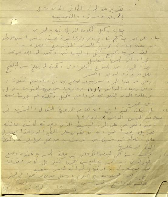 Report by Mohammed Khafaja, assistant to an anti-locust unit, on locust occurrences in Bahrain during August 1943. IOR/R/15/2/1542, f. 252r