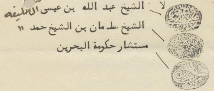 Letter of the Regency Council (majlis al-wisāyah), dated 30 January 1938, bearing the seals of Shaikh 'Abdullah bin 'Isa Al Khalifah (top), Shaikh Salman bin Hamad Al Khalifah (middle) and Charles Dalrymple Belgrave (bottom). IOR/R/15/2/181, f. 39r