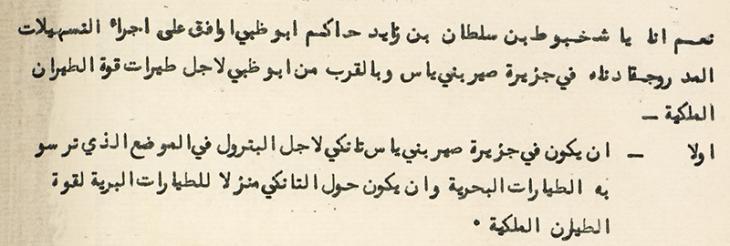 اتفاقية أصلية باللغة العربية (على اليمين) والإنجليزية (على اليسار) الخاصة بمطار/مستودع في أبوظبي موقعة في ١٣ فبراير ١٩٣٥. IOR/R/25/3/264، ص. ١٦٣