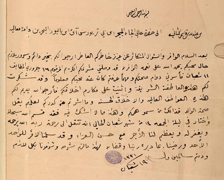 Letter in Arabic from Sheikh 'Abdullah bin Jāsim Āl Thānī informing the Political Agent at Bahrain of his father's death, dated 19 Sha'bān 1331 [24 July 1913]. IOR/R/15/2/26, f 155