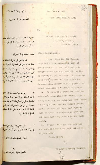 خطاب من الوكيل السياسي للشيخ لتهنئته على اكتشاف النفط في قطر، ١٤ يناير ١٩٤٠. IOR/R/15/2/418، ص. ٢٤٣و