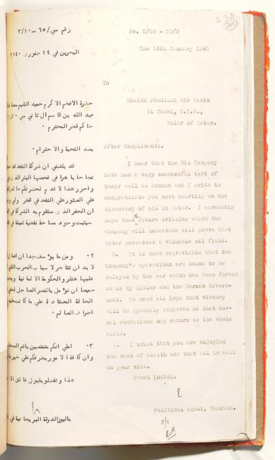 Letter from the Political Agent, Bahrain, to Shaikh 'Abdullāh bin Jāsim Āl Thānī, dated 14 January 1940. IOR/R/15/2/418, f. 243