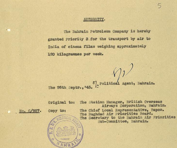 شهادة أولوية لنقل الأفلام السينمائية جواً. IOR/R/15/2/445, ص. ٥