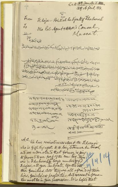 Letter in Sindhi and Gujarati with English translation from Khojah British Subjects of Khaburah, dated 1914. IOR/R/15/6/43 f. 82v