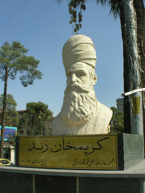 تمثال لكريم خان زند أمام القلعة في شيراز التي كان يعيش فيها. القلعة معروفة بإسم أرك كريم خان وتم تحولها إلى متحف اليوم.