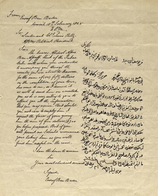 مثال من أرشيفات مكتب الهند: خطاب من يوسف بن بدر، الكويت، إلى المقدم لويس بيلي، المقيم السياسي البريطاني. Mss Eur F126/56، ص.١٥