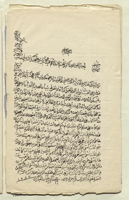 Letter from Shaikh Zayid I bin Khalifa Al Nahyan, Chief of Abu Dhabi to Lieutenant Colonel Lewis Pelly, HBM's Political Resident Persian Gulf, Bushire, dated 19 Ramadhan 1287 (13 December 1870). Mss Eur F126/45, f. 4r