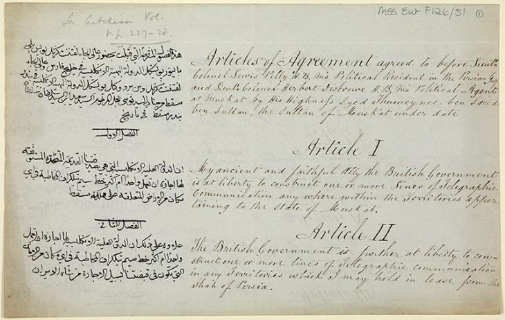 The articles of agreement between the Sultan of Muscat and the British Government for an extension to the telegraph line through Persia. Mss Eur F126/51