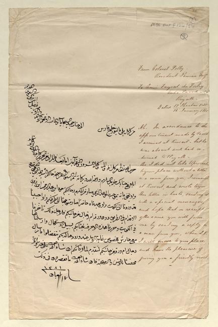 Letter from Colonel Lewis Pelly, Resident Persian Gulf to Amir Faysul ibn Torky aul Saood [Amir Faisul ibn Turki al Sa'ud], Riyath [Riyadh], 16 January 1865. Mss Eur F126/56, f. 2